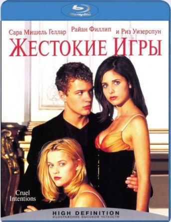 Жестокие игры / Cruel Intentions (1999)