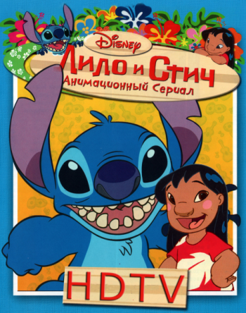 Лило и Стич / Lilo & Stitch: The Series (Сезон 1-3) (2003-2006)