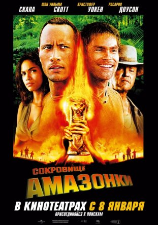 Сокровище Амазонки / The Rundown (2003)