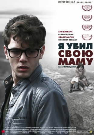 Я убил свою маму / J'ai tue ma mere / I Killed My Mother (2009)