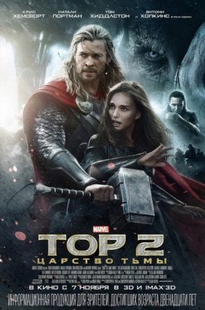 Тор 2: Царство тьмы / Thor 2: The Dark World (2013)