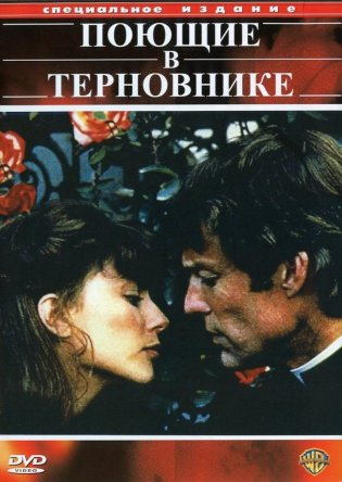 Поющие в терновнике / The Thorn Birds (Сезон 1) (1983)