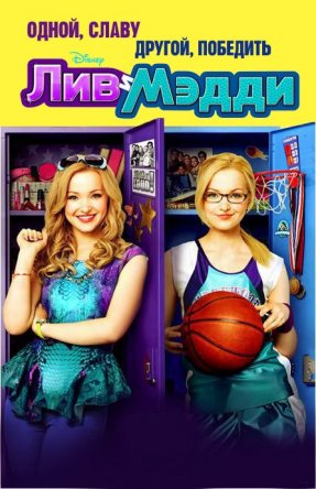 Лив и Мэдди / Liv and Maddie (Сезон 1-2) (2013-2015)