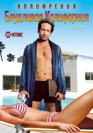 Блудливая Калифорния / Californication (Cезон 1-7) (2007-2014)