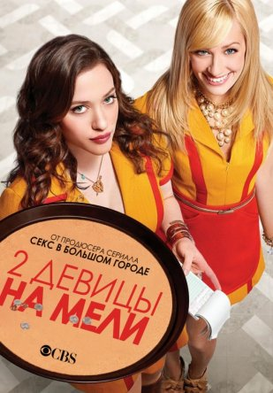 Две девицы на мели / 2 Broke Girls (Сезон 1-4) (2011-2014)