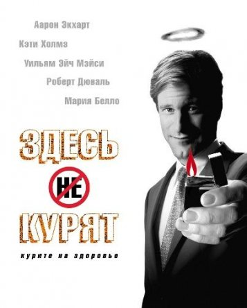 Здесь курят / Thank You for Smoking (2005)