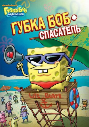 Губка Боб квадратные штаны / SpongeBob SquarePants (Сезон 1-10) (1999-2015)