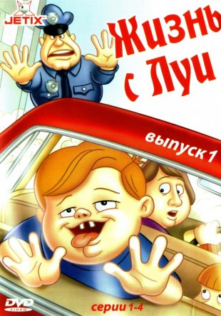 Жизнь с Луи / Life with Louie (Сезон 1-3) (1995–1998)