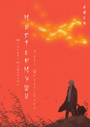 Мастер Муши ТВ-2 / Mushishi Zoku Shou TV-2 (2014)