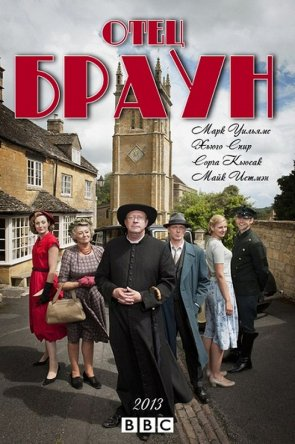 Патер Браун / Отец Браун / Father Brown (Сезон 1-3) (2013-2015)