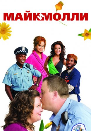 Майк и Молли / Mike and Molly (Сезон 1-5) (2010-2015)