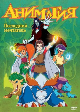 Анимагия / Magi-Nation (Сезон 1-2) (2007)