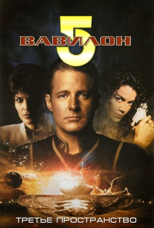 Вавилон 5: Третье пространство (ТВ) / Babylon 5: Thirdspace (1998)