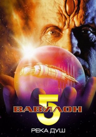 Вавилон 5: Река душ (ТВ) / Babylon 5: The River of Souls (1998)
