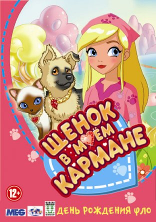 Щенок в моем кармане / Puppy in My Pocket: Adventures in Pocketville (Сезон 1) (2011–2012)