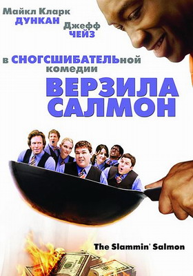 Верзила Салмон / The Slammin' Salmon (2009)