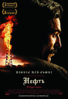 Нефть / There Will Be Blood (2007)