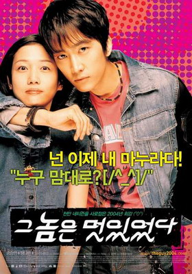 Он был крутой / He was cool / Geunomeun meoshiteotda (2004)