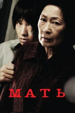 Мать / Mother / Madeo (2009)