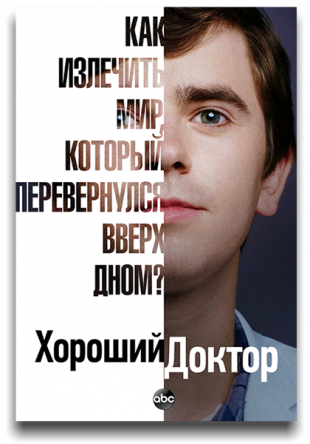 Хороший доктор / The Good Doctor (Сезон 1-4) (2017-2021)