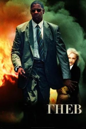 Гнев / Man on Fire (2004)