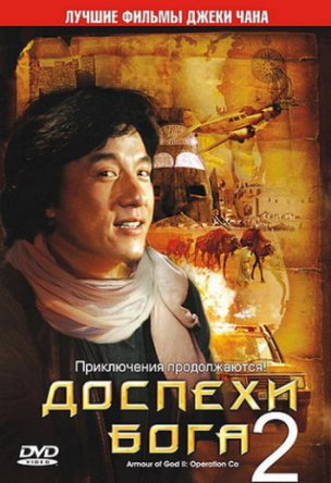 Доспехи бога 2: Операция Кондор / The Armour of God 2: Operation Condor / Fei ying gai wak (1991)