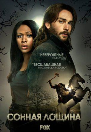 Сонная Лощина / Sleepy Hollow (Cезон 1) (2013-2014)