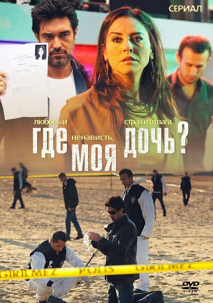 новинки турецкого кино 2017 смотреть бесплатно в хорошем качестве hd 720