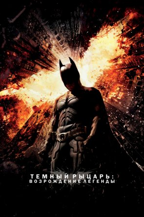 Темный рыцарь / The Dark Knight (2012)