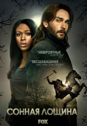 Сонная Лощина / Sleepy Hollow (Cезон 1-2) (2013-2015)