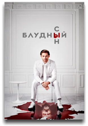 Блудный сын / Prodigal Son (Сезон 1-2) (2019-2021)
