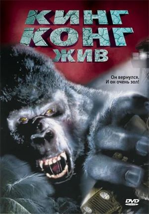 Кинг Конг жив / King Kong Lives (1986)
