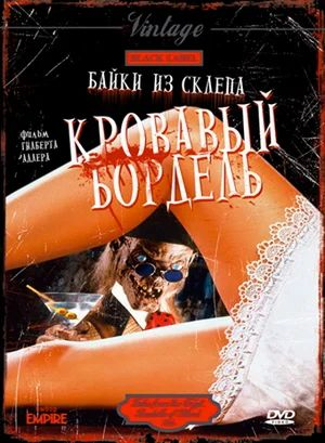 Байки Из Склепа : Кровавый Бордель / Tales from the Crypt : Bordello of Blood (1996)