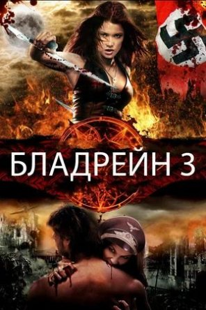 Бладрейн 3 / Bloodrayne: The Third Reich (2010)